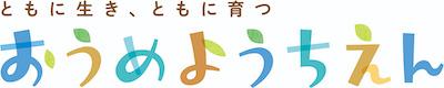 青梅幼稚園 学校法人 久山学園