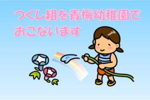 夏休み中も土曜日につくし組を青梅幼稚園でおこないます。