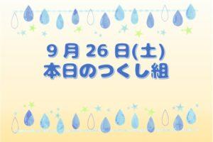9月26日(土)今日のつくし組は中止にいたします。
