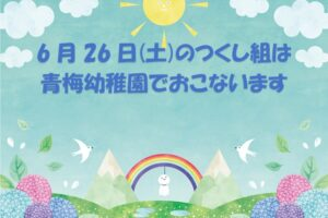 6月26日(土)のつくし組は青梅幼稚園でおこないます
