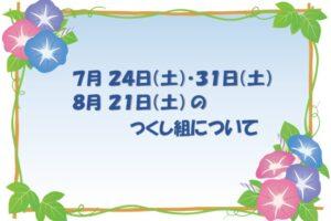 7月24日(土)・7月31日(土)・8月21日(土)のつくし組について