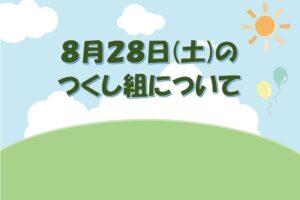 8月28日(土)のつくし組について
